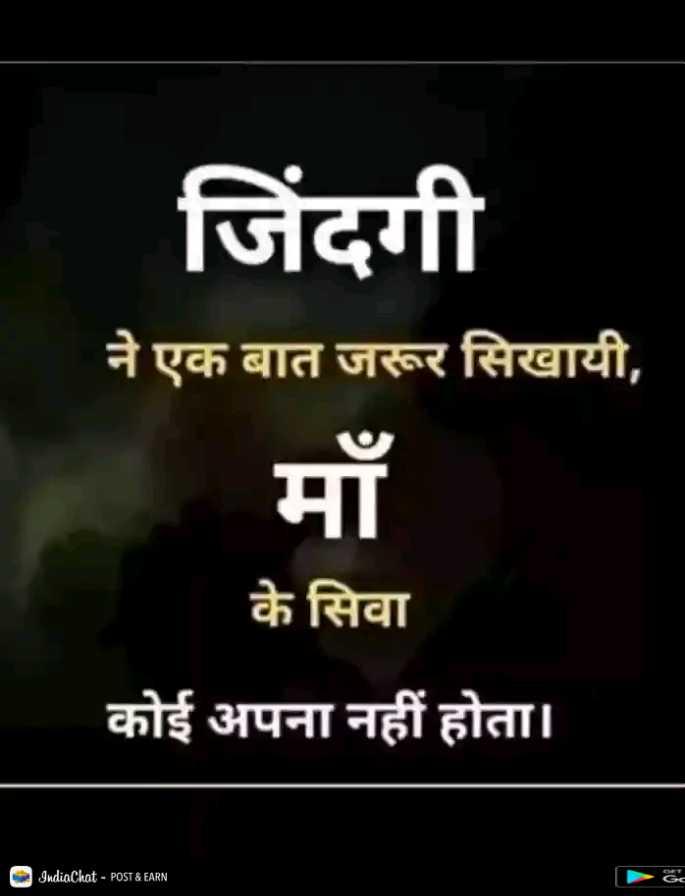 👩👦👦 मेरी माँ मेरा अभिमान - जिंदगी ने एक बात जरूर सिखायी , माँ के सिवा कोई अपना नहीं होता । IndiaChat - POST & EARN - ShareChat
