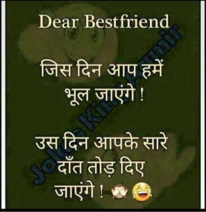 👨🏻🤝👨🏻यारों की यारी🤝 - Dear Bestfriend जिस दिन आप हमें भूल जाएंगे ! उस दिन आपके सारे दाँत तोड़ दिए जाएंगे ! we - ShareChat