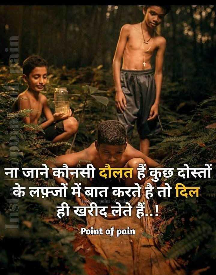 👨🏻🤝👨🏻यारों की यारी🤝 - ना जाने कौनसी दौलत हैं कुछ दोस्तों के लफ़्जों में बात करते है तो दिल ही खरीद लेते हैं . . ! Point of pain IASpointofamin - ShareChat
