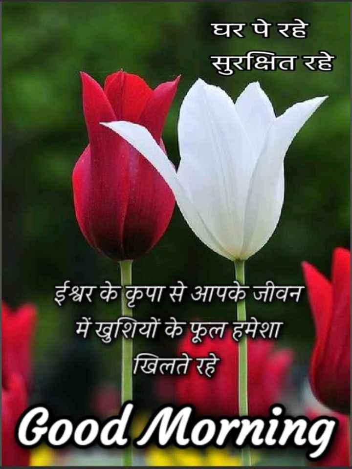 👨👧👦 सदा 😄 हँसते, 😊 मुस्कुराते रहें,🚶 - घर पे रहे सुरक्षित रहे ईश्वर के कृपा से आपके जीवन में खुशियों के फूल हमेशा खिलते रहे Good Morning - ShareChat