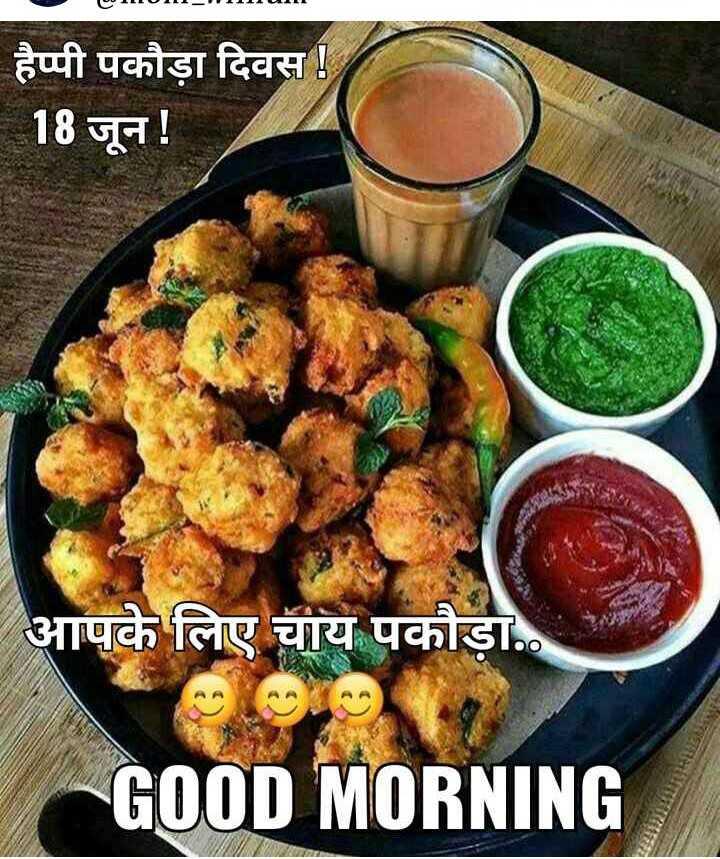 👩👦👦हमार माई हमार अभिमान👩👦👦 - ILLUIT हैप्पी पकौडा दिवस ! 18 जून ! आपके लिए चाय पकौड़ा GOOD MORNING - ShareChat