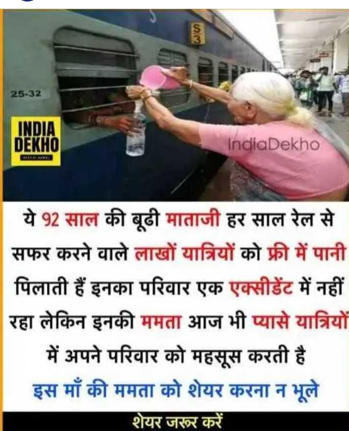 👩👦👦हमार माई हमार अभिमान👩👦👦 - 25 - 32 INDIA DEKHO IndiaDekho ये 92 साल की बूढी माताजी हर साल रेल से सफर करने वाले लाखों यात्रियों को फ्री में पानी पिलाती हैं इनका परिवार एक एक्सीडेंट में नहीं रहा लेकिन इनकी ममता आज भी प्यासे यात्रियों में अपने परिवार को महसूस करती है । इस माँ की ममता को शेयर करना न भूले शेयर जरूर करें - ShareChat