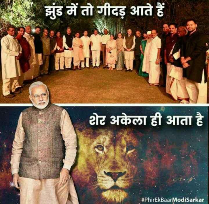 👩👦👦हमार माई हमार अभिमान👩👦👦 - झुंड में तो गीदड़ आते हैं । सेट अकेला ही आता है । # PhirekBaar ModiSarkar - ShareChat