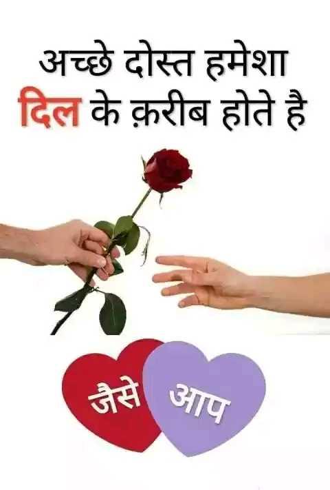 👩👦👦हमार माई हमार अभिमान👩👦👦 - अच्छे दोस्त हमेशा | दिल के क़रीब होते है । जैसे आप - ShareChat