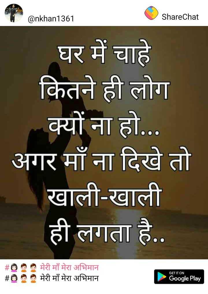 👩👦👦हमार माई हमार अभिमान👩👦👦 - - @ nkhan1361 @ nkhan1361 ShareChat घर में चाहे । कितने ही लोग क्यों ना हो . . . अगर माँ ना दिखे तो खाली - खाली ही लगता है . . # be मेरी माँ मेरा अभिमान # O मेरी माँ मेरा अभिमान । GET IT ON Google Play - ShareChat