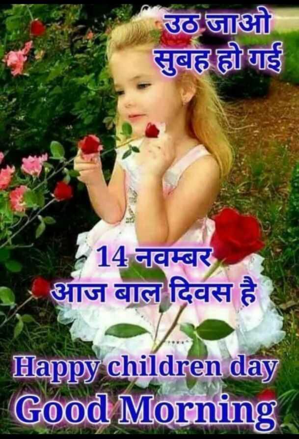 👨👧👦 हैप्पी चिल्ड्रन्स डे - उठ जाओ सुबह हो गई 214 नवम्बर आज बाल दिवस है Happy children day | Good Morning . - ShareChat