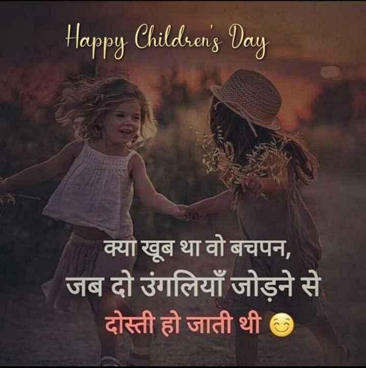 👨👧👦 हैप्पी चिल्ड्रन्स डे - Happy Children ' s Day क्या खूब था वो बचपन , जब दो उंगलियाँ जोड़ने से दोस्ती हो जाती थी 6 - ShareChat