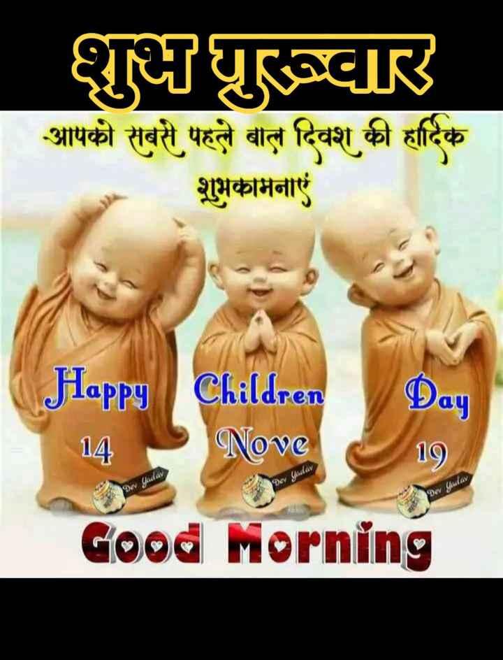 👨👧👦 हैप्पी चिल्ड्रन्स डे - शुभ गुरूवार आपको सबसे पहले बाल दिवश की हार्दिक शुभकामनाएं Happy Children Nove Day 19 ) 14 Dev Skaday Dev Uaday Good Morning - ShareChat