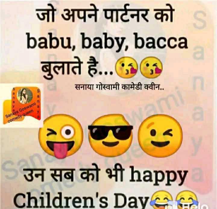 👨👧👦 हैप्पी चिल्ड्रन्स डे - जो अपने पार्टनर को babu , baby , bacca बुलाते है . . . 80 सनाया गोस्वामी कामेडी क्वीन . . Sanaya Goswami comedy queen उन सब को भी happy | Children ' s Day - ShareChat