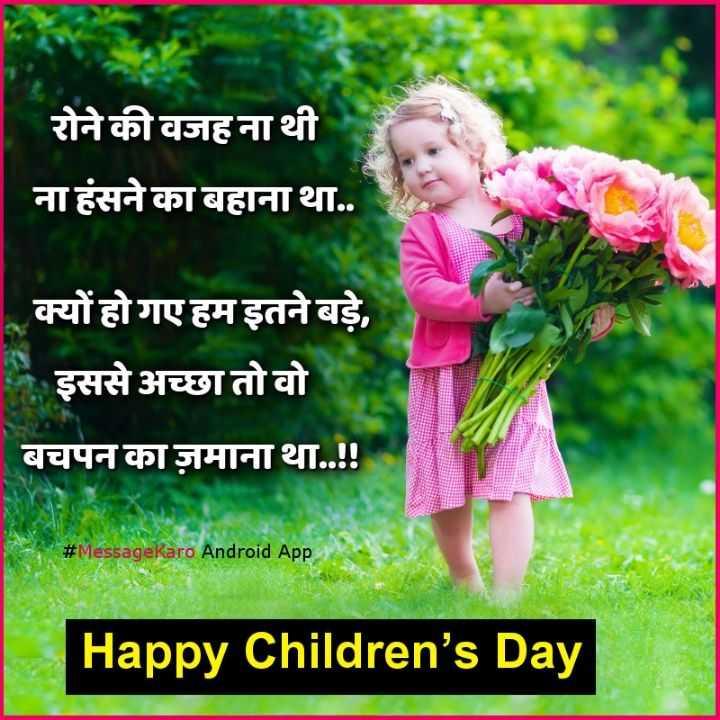 👨👧👦 हैप्पी चिल्ड्रन्स डे - रोने की वजह ना थी ना हंसने का बहाना था . . पनि क्यों हो गए हम इतने बड़े , इससे अच्छा तो वो बचपन का ज़माना था . . ! ! # Messagekaro Android App | Happy Children ' s Day - ShareChat