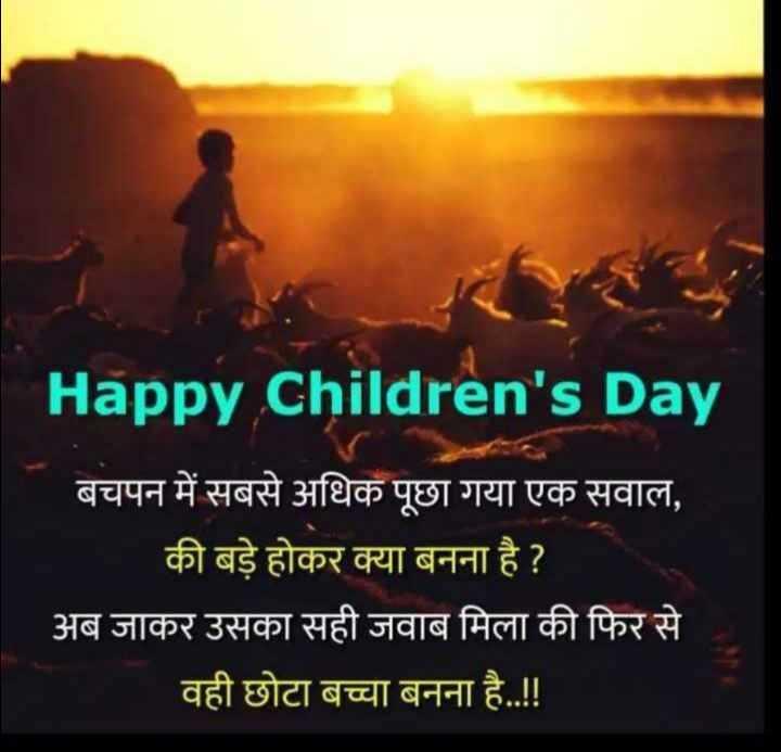 👨👧👦 हैप्पी चिल्ड्रन्स डे - Happy Children ' s Day बचपन में सबसे अधिक पूछा गया एक सवाल , _ _ की बड़े होकर क्या बनना है ? अब जाकर उसका सही जवाब मिला की फिर से वही छोटा बच्चा बनना है . . ! ! - ShareChat