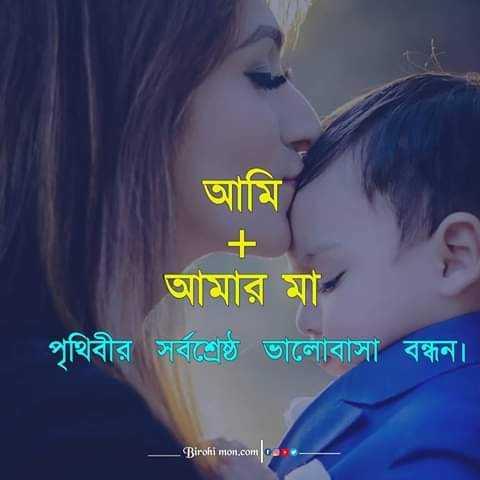 👨👦👦পরিবার - আমি আমার মা পৃথিবীর সর্বশ্রেষ্ঠ ভালােবাসা বন্ধন । । Birohi mon . com - ShareChat