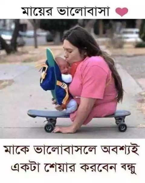 👨👦👦পরিবার - মায়ের ভালােবাসা মাকে ভালােবাসলে অবশ্যই একটা শেয়ার করবেন বন্ধু - ShareChat