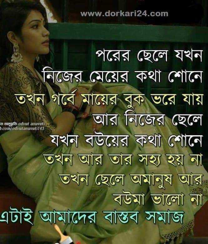 👨👦👦পরিবার - www . dorkari24 . com SSR - odvut anuvuti D . com / odvutanuvuti143 | পরের ছেলে যখন । নিজের মেয়ের কথা শােনে । ' তখন গর্বে মায়ের বুক ভরে যায় | আর নিজের ছেলে যখন বউয়ের কথা শােনে তখন আর তার সহ্য হয় না তখন ছেলে অমানুষ আর * বউমা ভালাে না । এটাই আমাদের বাস্তব সমাজ । - ShareChat