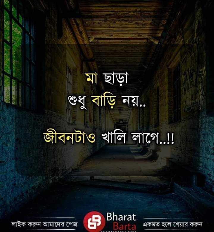 👨👦👦পরিবার - মা ছাড়া শুধু বাড়ি নয় . . জীবনটাও খালি লাগে . . ! ! লাইক করুন আমাদের পেজ S Bharat লাইক করুন আমাদের পেজ এ Bharat একমত হলে শেয়ার করুন Barta একমত হলে শেয়ার করুন - ShareChat