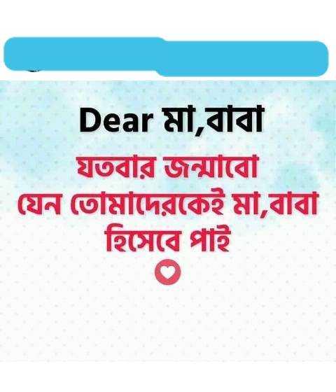 👨👦👦পরিবার - Dear মা , বাবা যতবার জন্মাবাে যেন তােমাদেরকেই মা , বাবা হিসেবে পাই - ShareChat