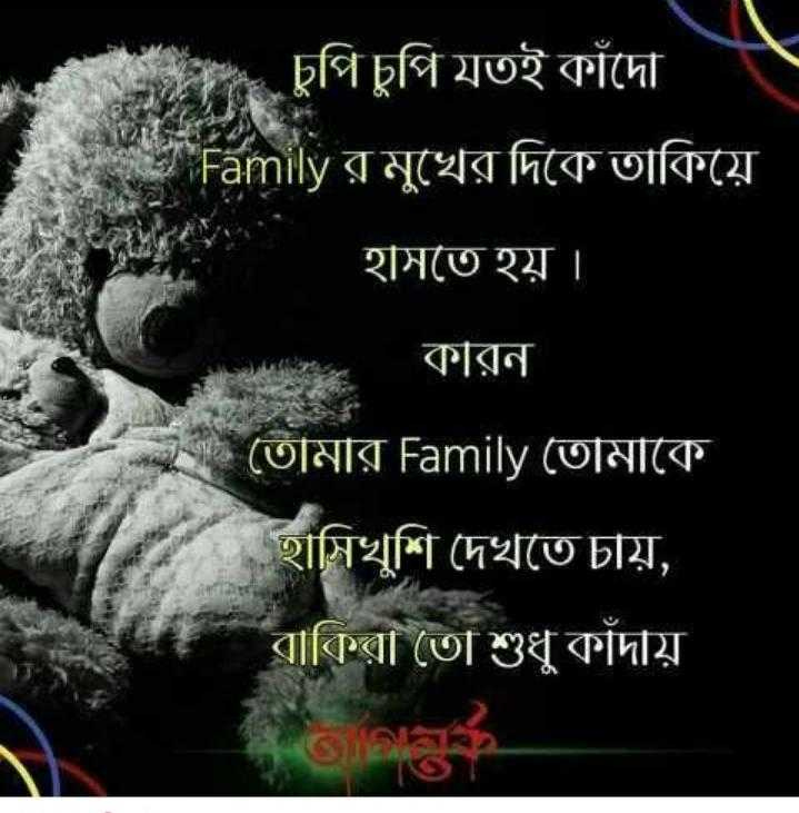 👨👦👦পরিবার - চুপি চুপি যতই কাঁদো । Family র মুখের দিকে তাকিয়ে হামতৈ হয় । কারন তোমার Family তােমাকে হাসিখুশি দেখতে চায় , রাকিরা তাে শুধু কাঁদায় - ShareChat