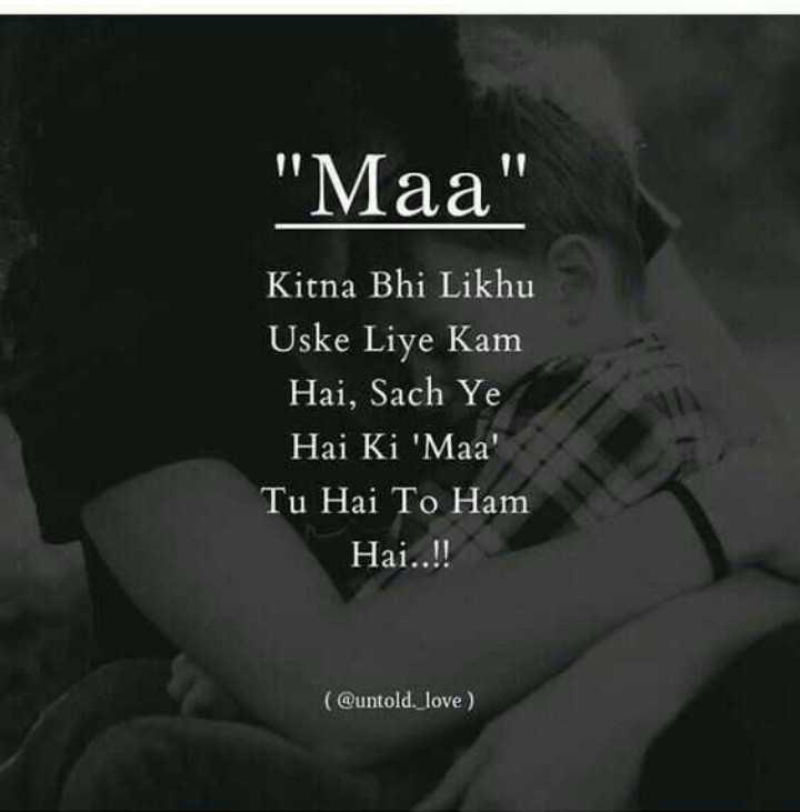 👨👦👦পরিবার - Maa Kitna Bhi Likhu Uske Liye Kam Hai , Sach Ye Hai Ki ' Maa ' Tu Hai To Ham Hai . . ! ! ( @ untold . _ love ) - ShareChat