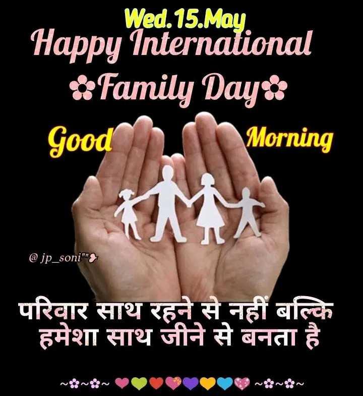 👨👩👧 આંતરરાષ્ટ્રીય પરિવાર દિવસ - Wed . 15 . May Happy International # Family Day Good Morning @ jp _ soni परिवार साथ रहने से नहीं बल्कि हमेशा साथ जीने से बनता है । ~ * ~ * ~ ००००००९ ) ~ ~ ~ - ShareChat