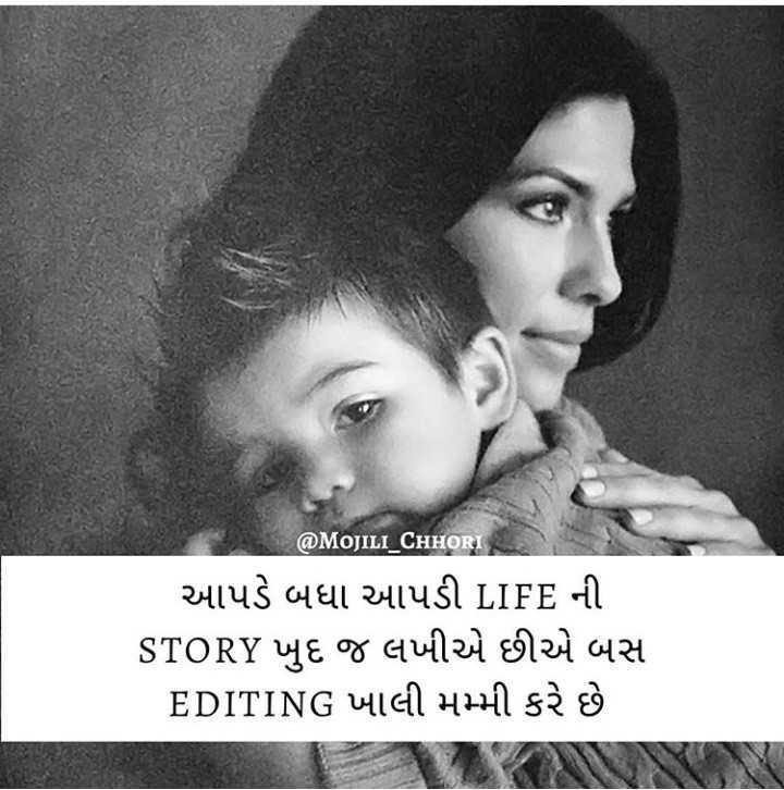 👨👩👦 માતાપિતા દિવસ - @ MOJILI _ CHHORI આપડે બધા આપડી LIFE ની STORY ખુદ જ લખીએ છીએ બસ EDITING ખાલી મમ્મી કરે છે - ShareChat