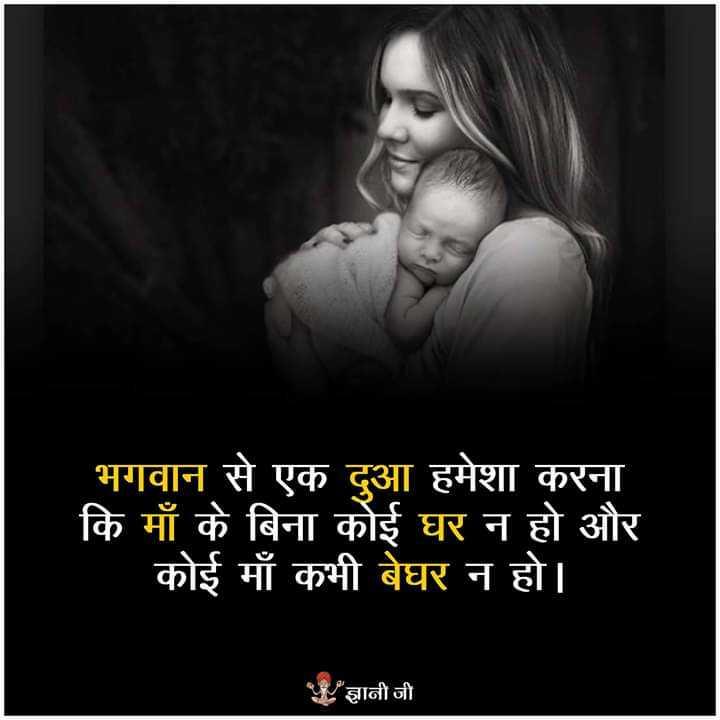 👨👩👧👦आई-बाबा - भगवान से एक दुआ हमेशा करना कि माँ के बिना कोई घर न हो और कोई माँ कभी बेघर न हो । १ / ज्ञानी जी - ShareChat