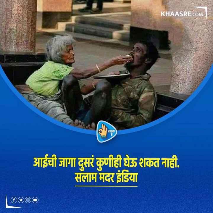 👨👩👧👦आई-बाबा - KHAASRE . COM खास आईची जागा दुसरं कुणीही घेऊ शकत नाही . सलाम मदर इंडिया 0000 - ShareChat