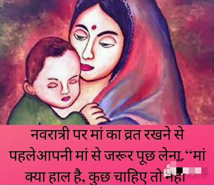 """👨👩👧👦आई-बाबा - नवरात्री पर मां का व्रत रखने से पहलेआपनी मां से जरूर पूछ लेना """" मां क्या हाल है , कुछ चाहिए तो नही । - ShareChat"""