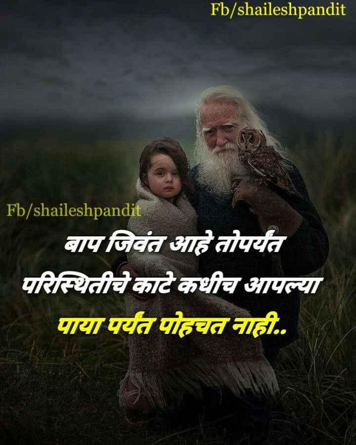 👨👩👧👦आई-बाबा - Fb / shaileshpandit Fb / shaileshpandit | बाप जिवंत आहे तोपर्यंत परिस्थितीचे काटे कधीच आपल्या पाया पर्यंत पोहचत नाही . . - ShareChat