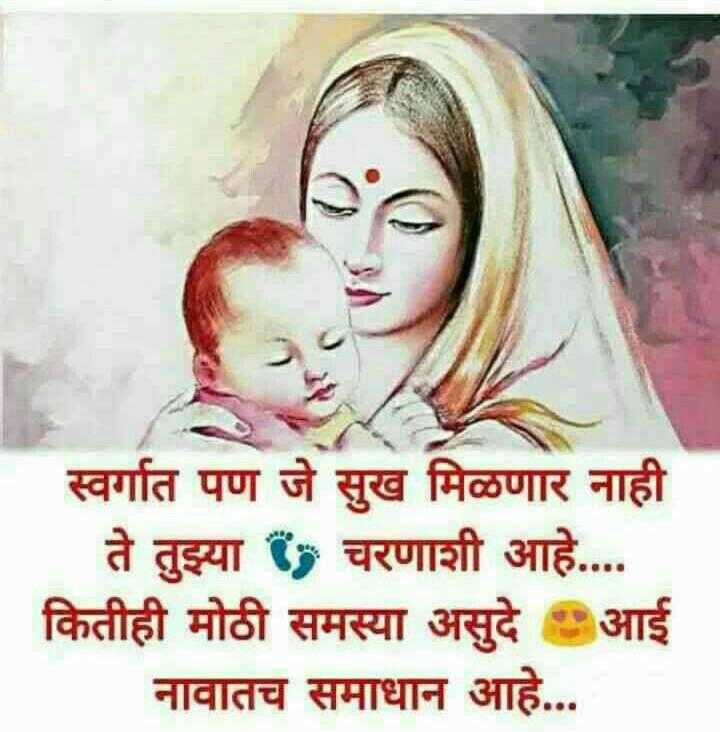 👨👩👧👦आई-बाबा - स्वर्गात पण जे सुख मिळणार नाही ते तुझ्या , चरणाशी आहे . . . . कितीही मोठी समस्या असुदे आई नावातच समाधान आहे . . . - ShareChat