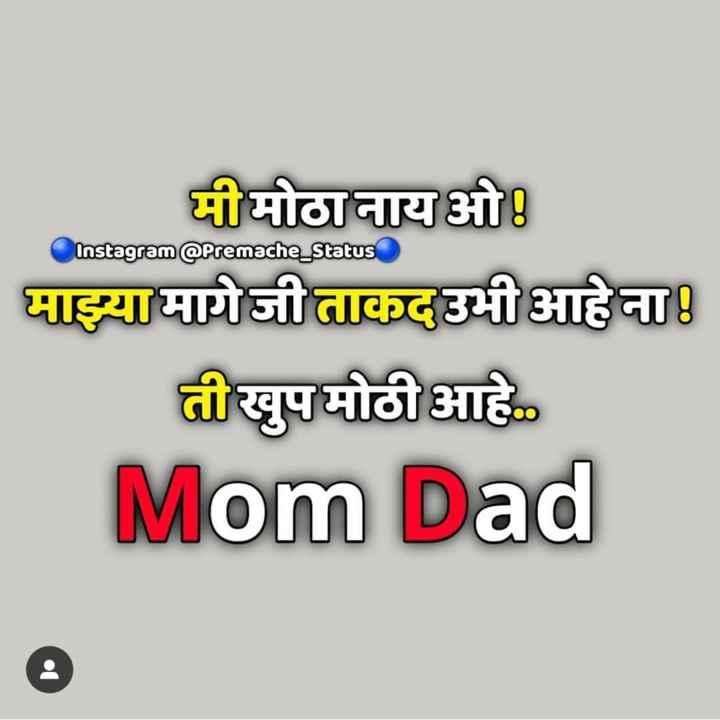 👨👩👧👦आई-बाबा - Instagram @ Premache _ Status मी मोठा नाय ओ माझ्या मागेजी ताकद उभी आहे ना ! तीखुप मोठी आहे . Mom Dad - ShareChat