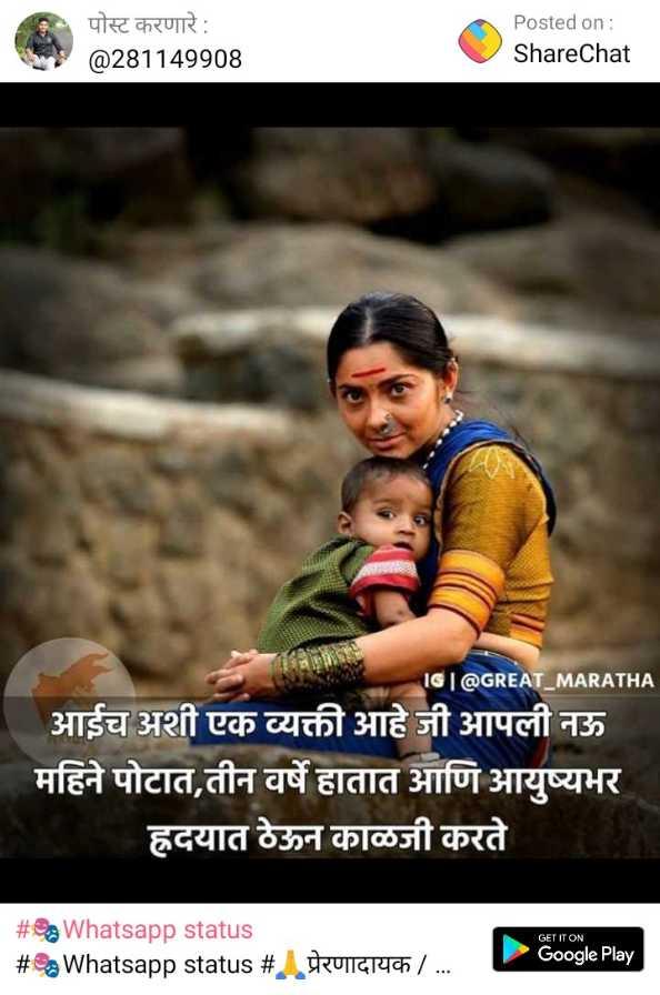 👨👩👧👦आई-बाबा - पोस्ट करणारे : @ 281149908 Posted on : ShareChat Share IG @ GREAT _ MARATHA आईच अशी एक व्यक्ती आहे जी आपली नऊ महिने पोटात , तीन वर्षे हातात आणि आयुष्यभर हृदयात ठेऊन काळजी करते GET IT ON # BWhatsapp status _ _ # BWhatsapp status # प्रेरणादायक / . . . Google Play - ShareChat