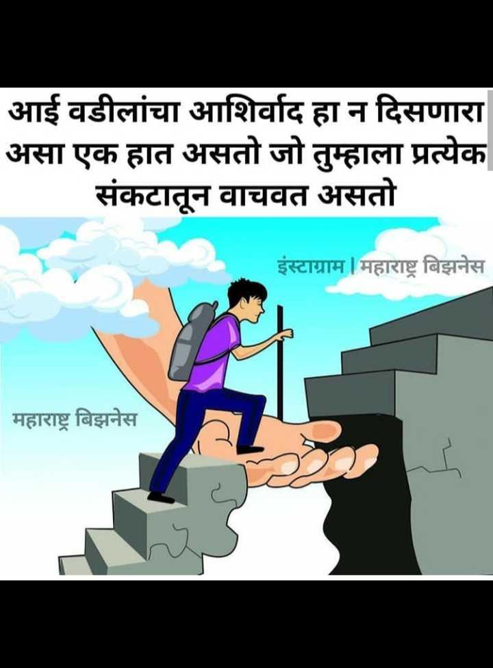 👨👩👧👦आई-बाबा - आई वडीलांचा आशिर्वाद हा न दिसणारा असा एक हात असतो जो तुम्हाला प्रत्येक संकटातून वाचवत असतो इंस्टाग्राम   महाराष्ट्र बिझनेस महाराष्ट्र बिझनेस - ShareChat