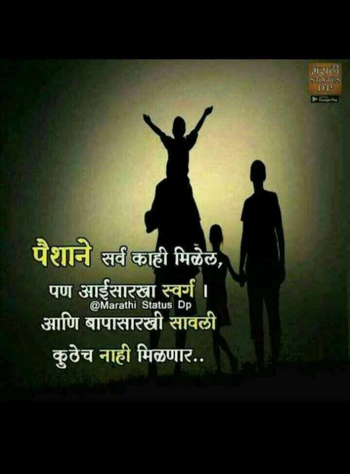 👨👩👧👦आई-बाबा - वाराही STATUS पैशाने सर्व काही मिळेल , पण आईसारखा स्वर्ग । आणि बापासारखी सावली कुठेच नाही मिळणार . . @ Marathi Status Dp - ShareChat