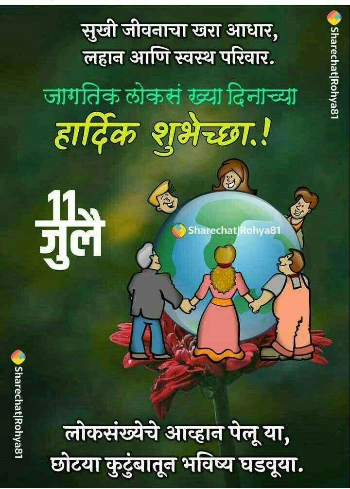 👨👩👧👦जागतिक लोकसंख्या दिन - सुखी जीवनाचा खरा आधार , लहान आणि स्वस्थ परिवार . जागतिक लोकसं ख्या दिनीच्या हार्दिक शुभेच्छा ! Sharechat | Rohya81 Sharechat | Rohya81 Sharechat | Rohya81 लोकसंख्येचे आव्हान पेलू या , छोटया कुटुंबातून भविष्य घडवूया . - ShareChat