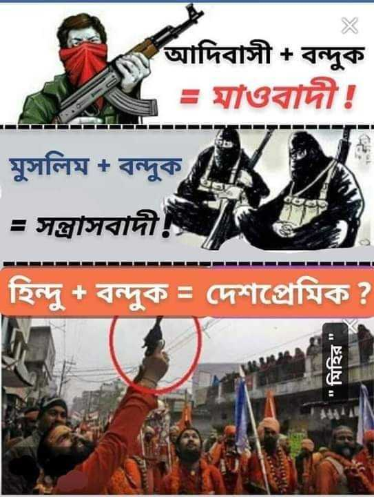 👨👧 👨👧👦 আমরা বাঙালী - আদিবাসী + বন্দুক = মাওবাদী । মুসলিম + বন্দুক = সন্ত্রাসবাদী হিন্দু + বন্দুক = দেশপ্রেমিক ? মিহির - ShareChat