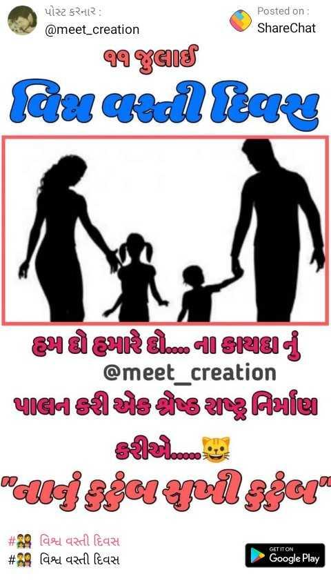 👨👩👧👦  વિશ્વ વસ્તી દિવસ - પોસ્ટ કરનાર : @ meet _ creation Posted on : ShareChat 99 YCIIS Idu deal Itare હસી હો હમારેલી ની છીણીલ્લાની @ meet _ creation પાહીની ઉલ્ટી છીણ શૌ૭ શનિામણા allgisici god gce # વ વિશ્વ વસ્તી દિવસ # 9 વિશ્વ વસ્તી દિવસ GET IT ON Google Play - ShareChat