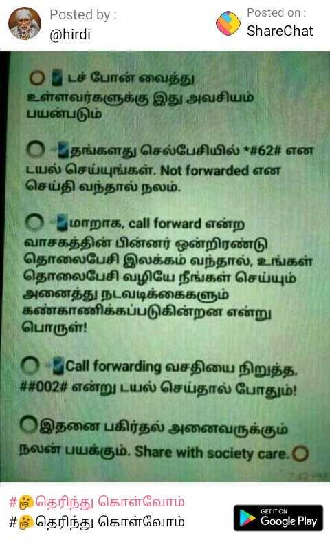 👨👨👧👦  பாண்டியன் ஸ்டோர்ஸ் - Posted by : @ hirdi Posted on : ShareChat 04 டச் போன் வைத்து உள்ளவர்களுக்கு இது அவசியம் பயன்படும் தங்களது செல்பேசியில் * # 62 # என டயல் செய்யுங்கள் . Not forwarded என செய்தி வந்தால் நலம் . . மாறாக , call forward என்ற வாசகத்தின் பின்னர் ஒன்றிரண்டு தொலைபேசி இலக்கம் வந்தால் , உங்கள் தொலைபேசி வழியே நீங்கள் செய்யும் அனைத்து நடவடிக்கைகளும் கண்காணிக்கப்படுகின்றன என்று பொருள் ! 0 call forwarding வசதியை நிறுத்த . # # 002 # என்று டயல் செய்தால் போதும் ! இதனை பகிர்தல் அனைவருக்கும் நலன் பயக்கும் . Share with society care . 0 # தெரிந்து கொள்வோம் # தெரிந்து கொள்வோம் GET IT ON Google Play - ShareChat