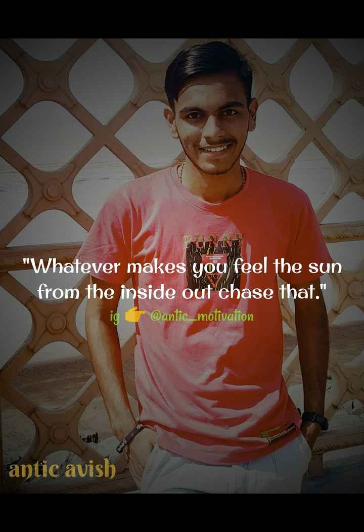 👨👨👦👦 Whatsapp ग्रुप Message - Whatever makes you feel the sun from the inside out chase that . ig @ antic _ motivation antic avish - ShareChat