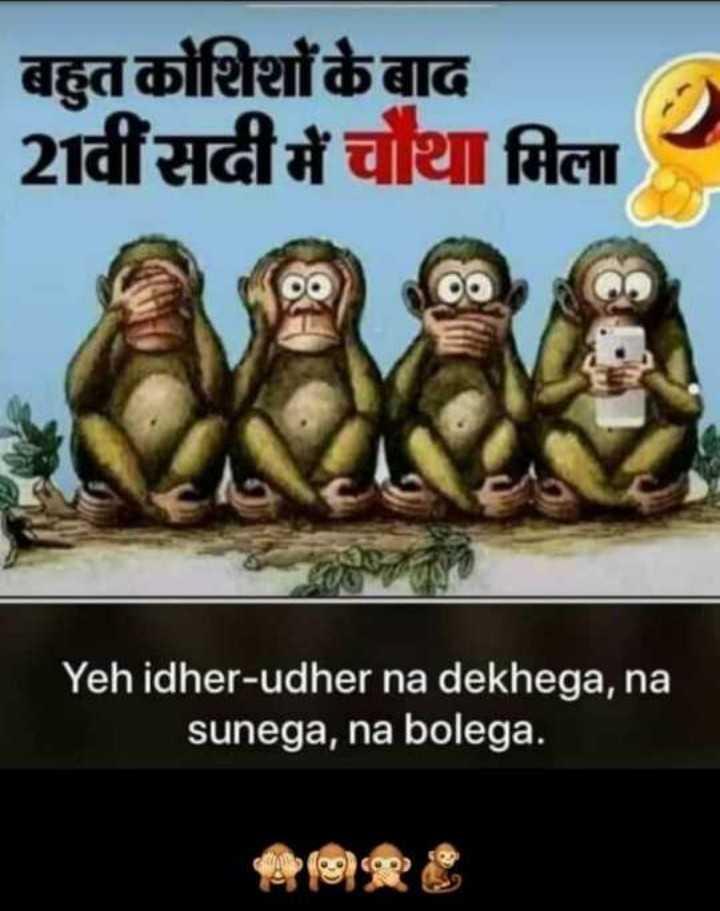 👨👨👦👦 Whatsapp ग्रुप Message - बहुत कोशिशों के बाद 21वीं सदी में चौथा मिला Yeh idher - udher na dekhega , na sunega , na bolega . - ShareChat
