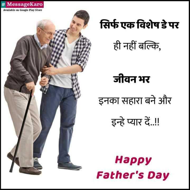 👨👧👧 Happy father's day - # MessageKaro Available on Google Play Store सिर्फ एक विशेष ईपर ही नहीं बल्कि , जीवनभर इनका सहारा बने और इन्हे प्यार दें . . ! ! Happy Father ' s Day - ShareChat