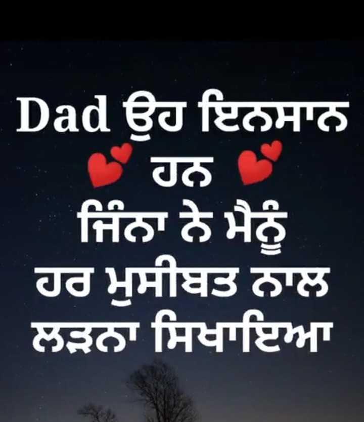 👨👧👧 Happy father's day - | Dad ਉਹ ਇਨਸਾਨ ਹਨ ਜਿੰਨਾ ਨੇ ਮੈਨੂੰ ਹਰ ਮੁਸੀਬਤ ਨਾਲ ਲੜਨਾ ਸਿਖਾਇਆ - ShareChat