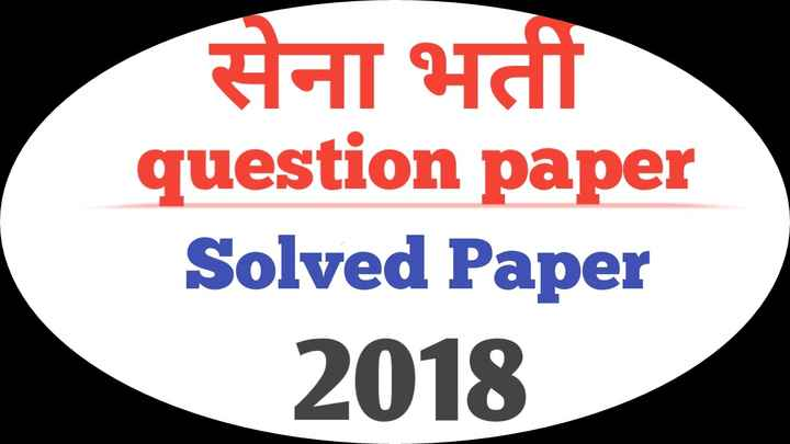 👨✈️सरकारी नौकरी की तैयारी - सेना भती question paper Solved Paper 2018 - ShareChat