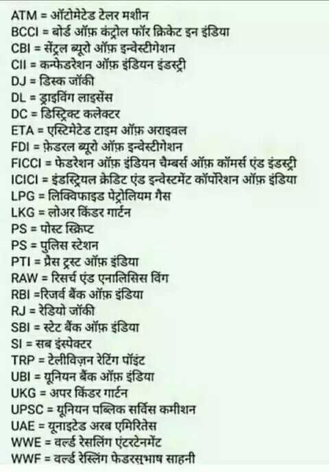 👨✈️सरकारी नौकरी की तैयारी - ATM = ऑटोमेटेड टेलर मशीन BCCI = बोर्ड ऑफ़ कंट्रोल फॉर क्रिकेट इन इंडिया CBI = सेंट्रल ब्यूरो ऑफ़ इन्वेस्टीगेशन Cll = कन्फेडरेशन ऑफ़ इंडियन इंडस्ट्री DJ = डिस्क जॉकी DL = ड्राइविंग लाइसेंस DC = डिस्ट्रिक्ट कलेक्टर ETA = एस्टिमेटेड टाइम ऑफ़ अराइवल FDI = फेडरल ब्यूरो ऑफ़ इन्वेस्टीगेशन FICCI = फेडरेशन ऑफ़ इंडियन चैम्बर्स ऑफ़ कॉमर्स एंड इंडस्ट्री ICICI = इंडस्ट्रियल क्रेडिट एंड इन्वेस्टमेंट कॉर्पोरेशन ऑफ़ इंडिया LPG = लिक्विफाइड पेट्रोलियम गैस LKG = लोअर किंडर गार्टन PS = पोस्ट स्क्रिप्ट PS = पुलिस स्टेशन PTI = प्रेस ट्रस्ट ऑफ़ इंडिया RAW = रिसर्च एंड एनालिसिस विंग RBI = रिजर्व बैंक ऑफ़ इंडिया RJ = रेडियो जॉकी SBI = स्टेट बैंक ऑफ़ इंडिया SI = सब इंस्पेक्टर TRP = टेलीविज़न रेटिंग पॉइंट UBI = यूनियन बैंक ऑफ़ इंडिया UKG = अपर किंडरगार्टन UPSC = यूनियन पब्लिक सर्विस कमीशन UAE = यूनाइटेड अरब एमिरितेस WWE = वल्र्ड रेसलिंग एंटरटेनमेंट WWF = वल्र्ड रेस्लिंग फेडरसुभाष साहनी - ShareChat
