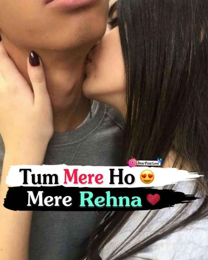 💏😍💕💞💖💟😘👩‍❤️‍💋‍👨I_Love_you_Unconditionaly 😘👩‍❤️‍💋‍👨💘💞💕 - Dear First Love Tum Mere Ho * Mere Rehna - ShareChat