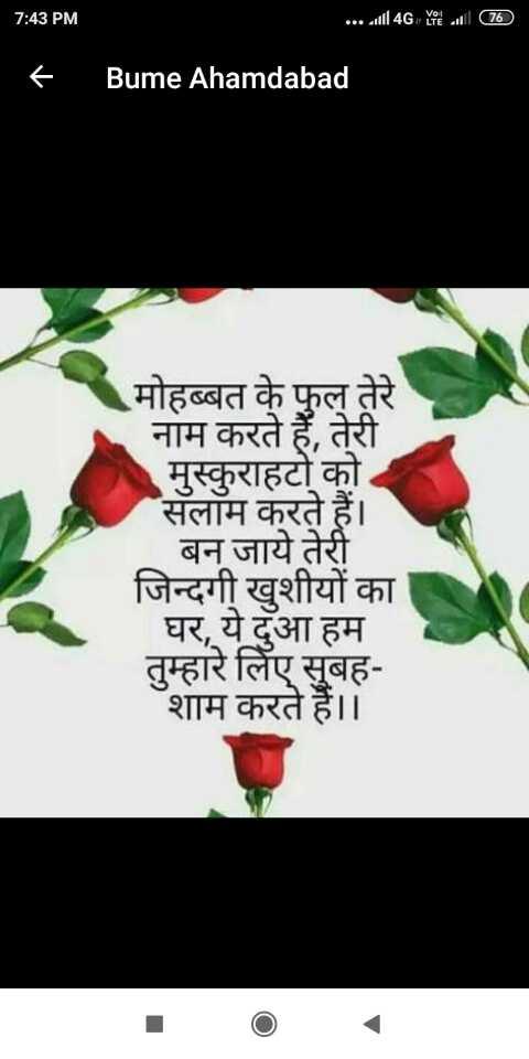 🙋♂️अंतर्राष्ट्रीय पुरुष दिवस - 7 : 43 PM . . . iill 4G patil ( 16 ) Bume Ahamdabad मोहब्बत के फुल तेरे नाम करते हैं , तेरी मुस्कुराहटो को सलाम करते हैं । बन जाये तेरी जिन्दगी खुशीयों का घर , ये दुआ हम तुम्हारे लिए सुबह शाम करते हैं । । - ShareChat