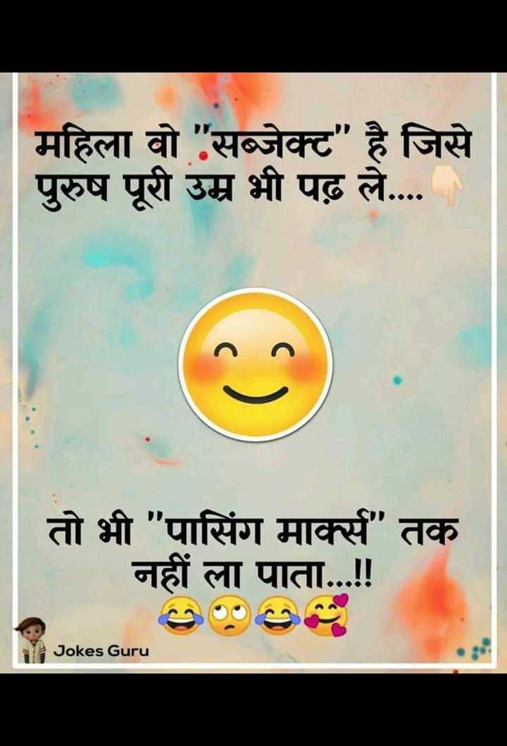 🙋♂️अंतर्राष्ट्रीय पुरुष दिवस - महिला वो सब्जेक्ट है जिसे पुरुष पूरी उम्र भी पढ़ ले . . . . . . तो भी पासिंग मार्क्स तक नहीं ला पाता . . . ! ! Jokes Guru - ShareChat