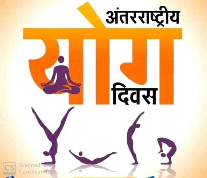 🧘♀️आंतरराष्ट्रीय योगा दिवस - अंतरराष्ट्रीय दिवस | cs Scanned with CamScanie - ShareChat