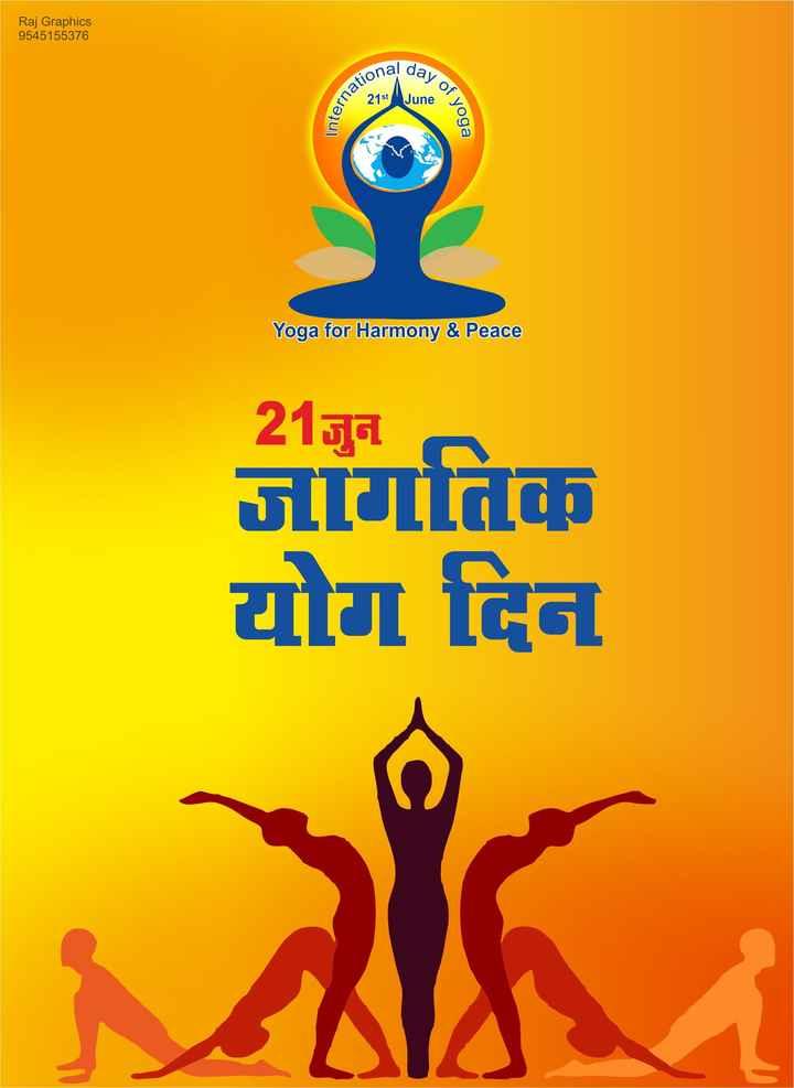 🧘♀️आंतरराष्ट्रीय योगा दिवस - Raj Graphics 9545155376 day of nternatio 21st June of yoga Yoga for Harmony & Peace 21जुन जागतिक योग दिन - ShareChat