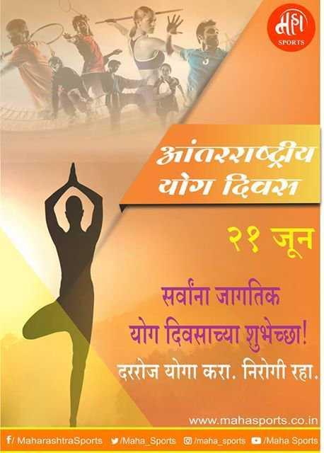 🧘♀️आंतरराष्ट्रीय योगा दिवस - SPORTS राष्ट्रीय योग दिव । सर्वांना जागतिक योग दिवसाच्या शुभेच्छा ! दररोज योगा करा . निरोगी रहा . www . mahasports . co . in f / Maharashtra Sports y / Maha Sports / maha _ sports / Maha Sports - ShareChat