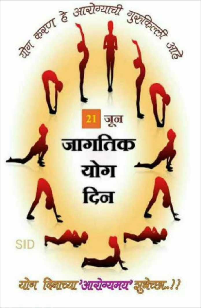 🧘♀️आंतरराष्ट्रीय योगा दिवस - १ किलो ॐ आरोग्य योग कृ23 | 21 जून जागतिक योग दिन । SID योग दिनाच्या आरोग्यमय इच्छ . 22 - ShareChat